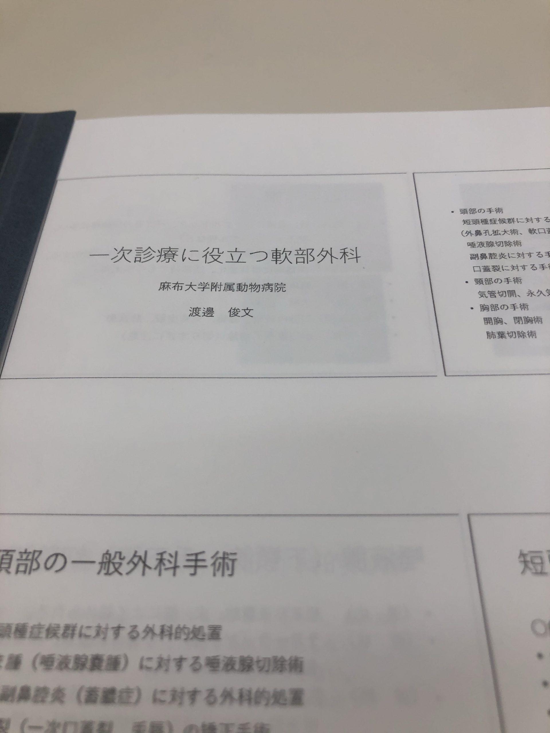 今日も勉強会です