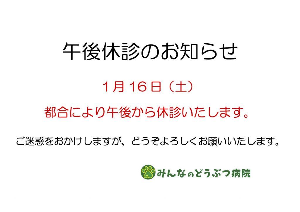 1月16日(土)午後休診のお知らせ
