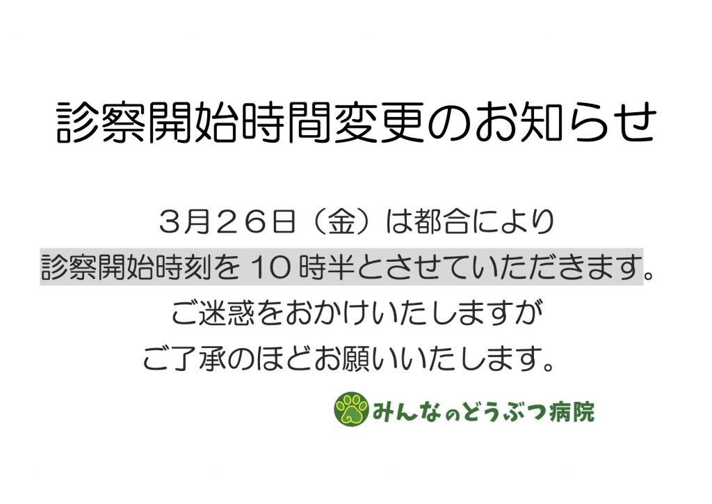 3月26日金曜日の診察開始時刻変更のお知らせ