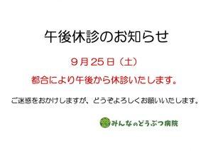 9月25日(土)午後休診のお知らせ